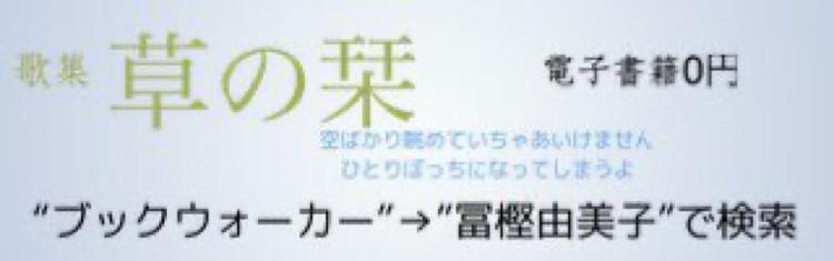 草の栞/ブックウォーカー